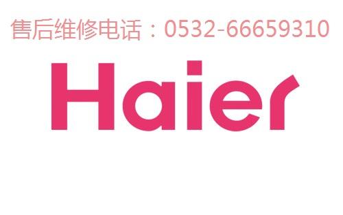 青岛海尔空调售后服务维修点电话  官方网站*欢迎光临