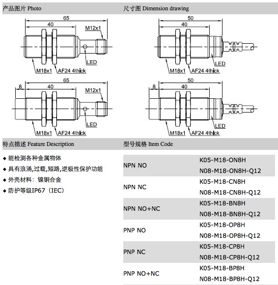 n08-m18-op8h接近开关 pnp常开 检测距离8mm