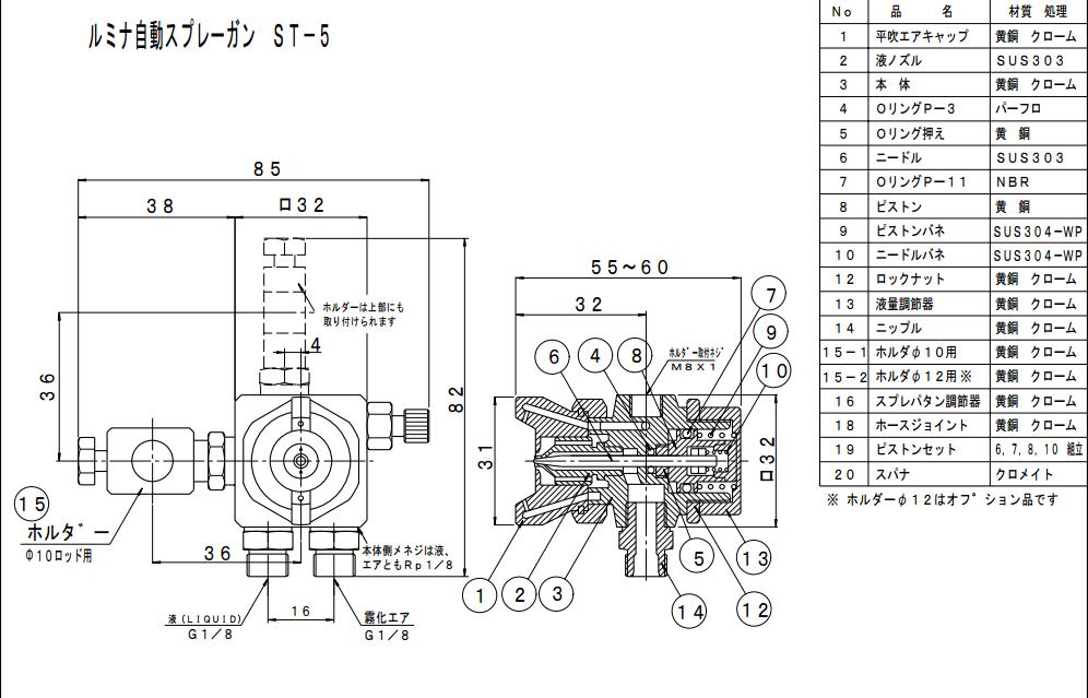 郑州平山贸易代理日本扶桑精机自动喷嘴ST系列