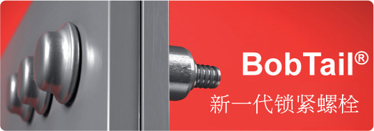 HUCK Bobtail锁紧螺栓—韦德科技(深圳)有限公司代理0755-2665 6615