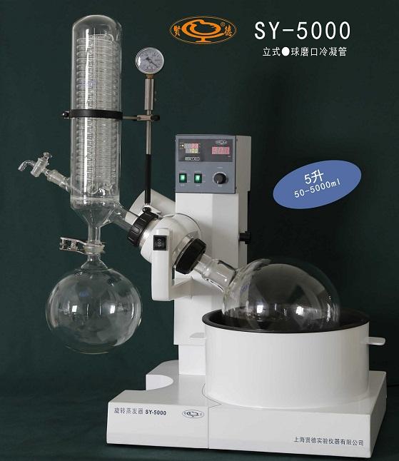 SY-5000油浴旋转蒸发器/旋转蒸发仪