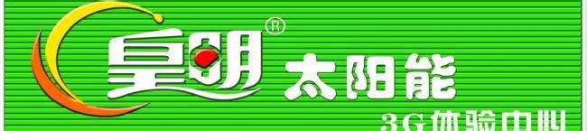 仪表展览网 展馆展区 通用电子测量仪器 太阳能功率计 北京皇明太阳能