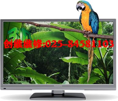 南京创维液晶电视机维修,创维电视机维修电话(厂家指定维修点)
