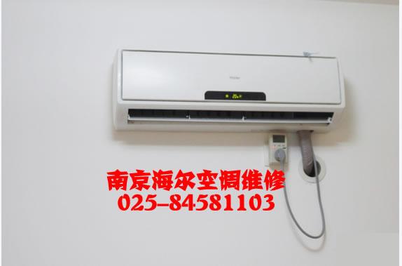 欢迎访问 南京海尔空调维修中心官方售后服务咨询电话