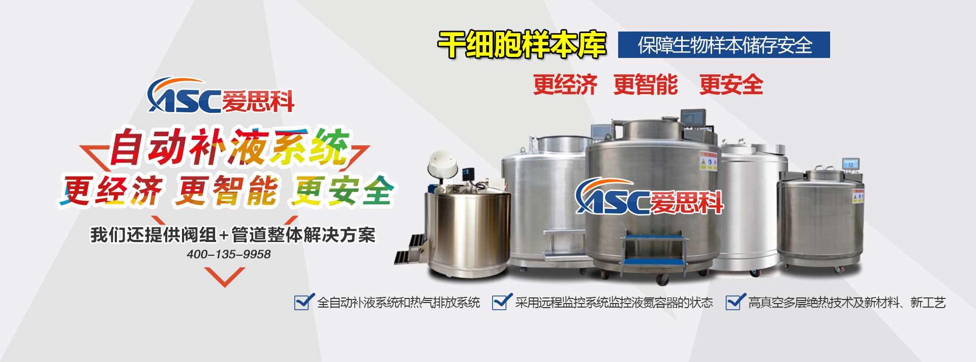 超低溫干細胞液氮罐