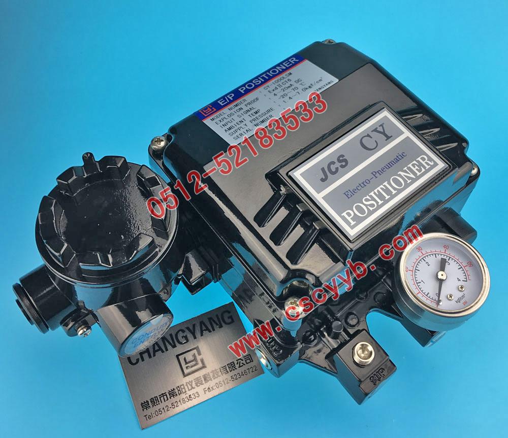 CY-1000LD-PTM带反馈阀门定位器;CY-1000LS-PTM阀门定位器