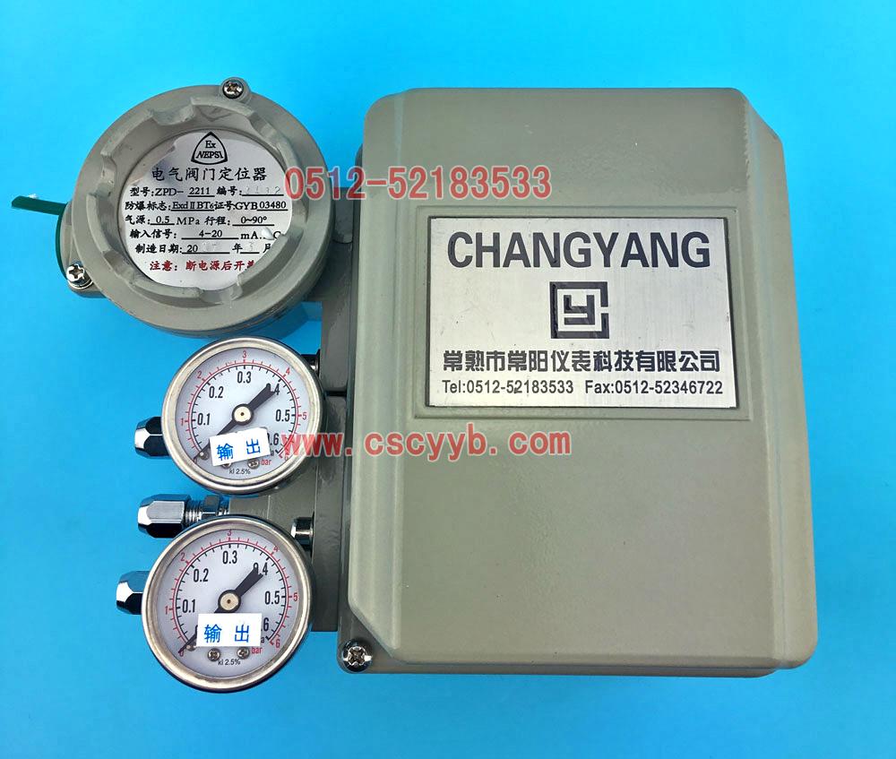 ZPD-2231电气阀门定位器;ZPD-2241电气阀门定位器