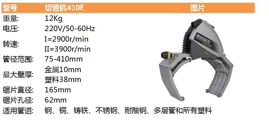 供应大型管道专用切管机410E,轻松切割,操作简单