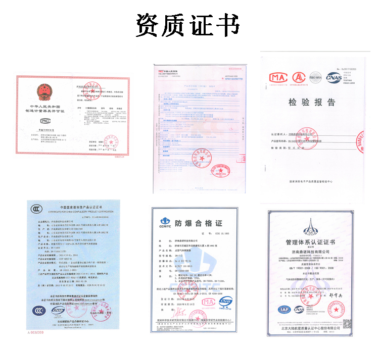 家用一氧化碳报警器资质证书