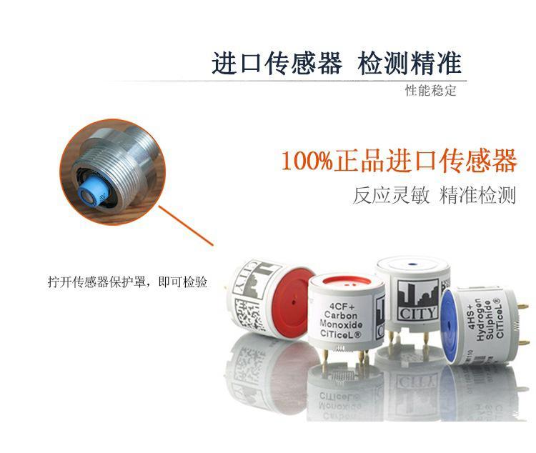 便携式气体检测仪采用进口传感器,检测精准