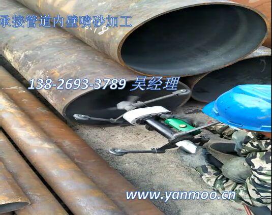 DN75-300mm内壁喷砂器