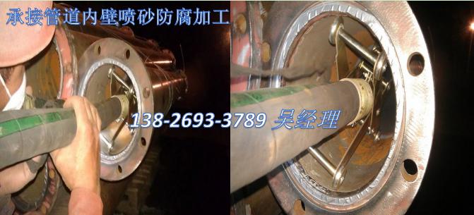 钢砂钢丸在管道外壁内壁喷砂(抛丸)射除锈中的处理方法
