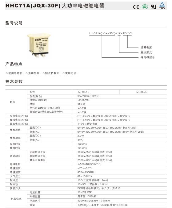 hhc71a(jqx-30f)小型继电器 电磁继电器接线图