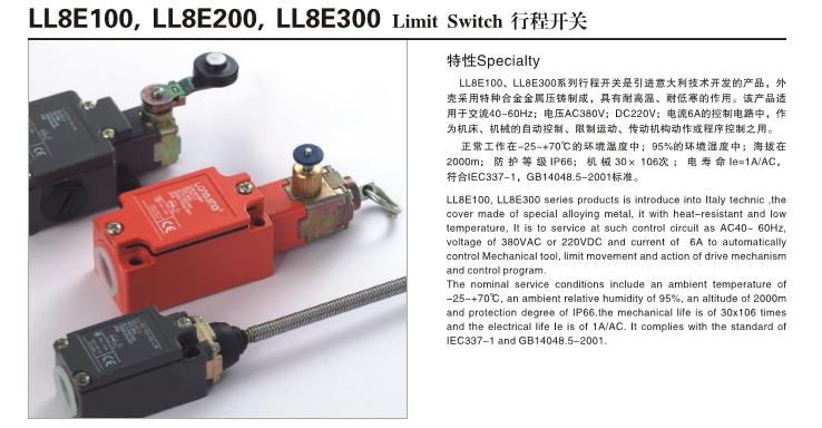 ll8e100-00-mm1行程开关 行程开关接线图
