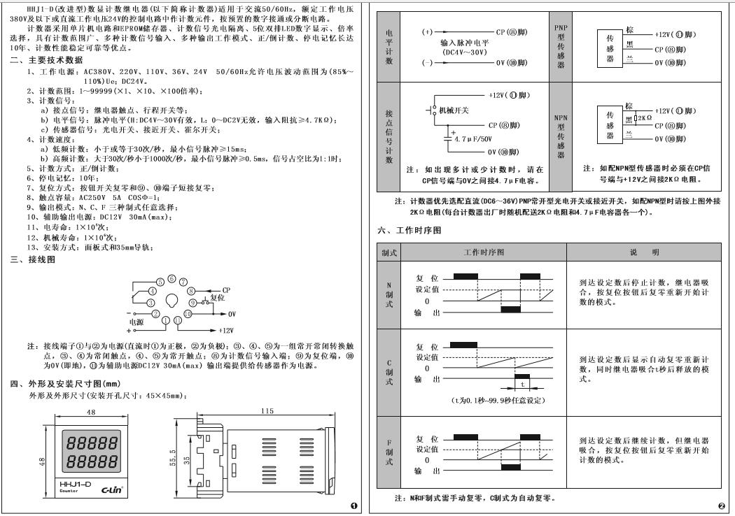 hhj1-d数显计数继电器 计数继电器工作原理