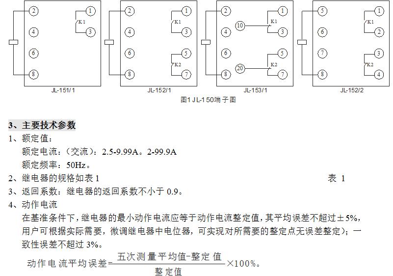 jl-151/1电流继电器