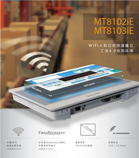 深圳市弘达华--威纶通触摸屏让您WiFi人机更快速建立工业4.0应用环境