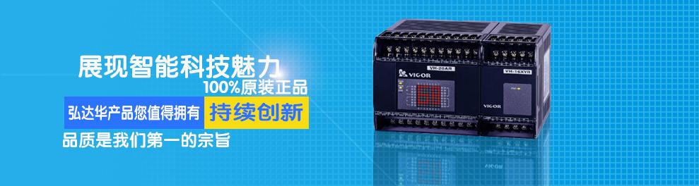 台湾丰炜PLC VH-14MT到货了,弘达华自动化告诉你