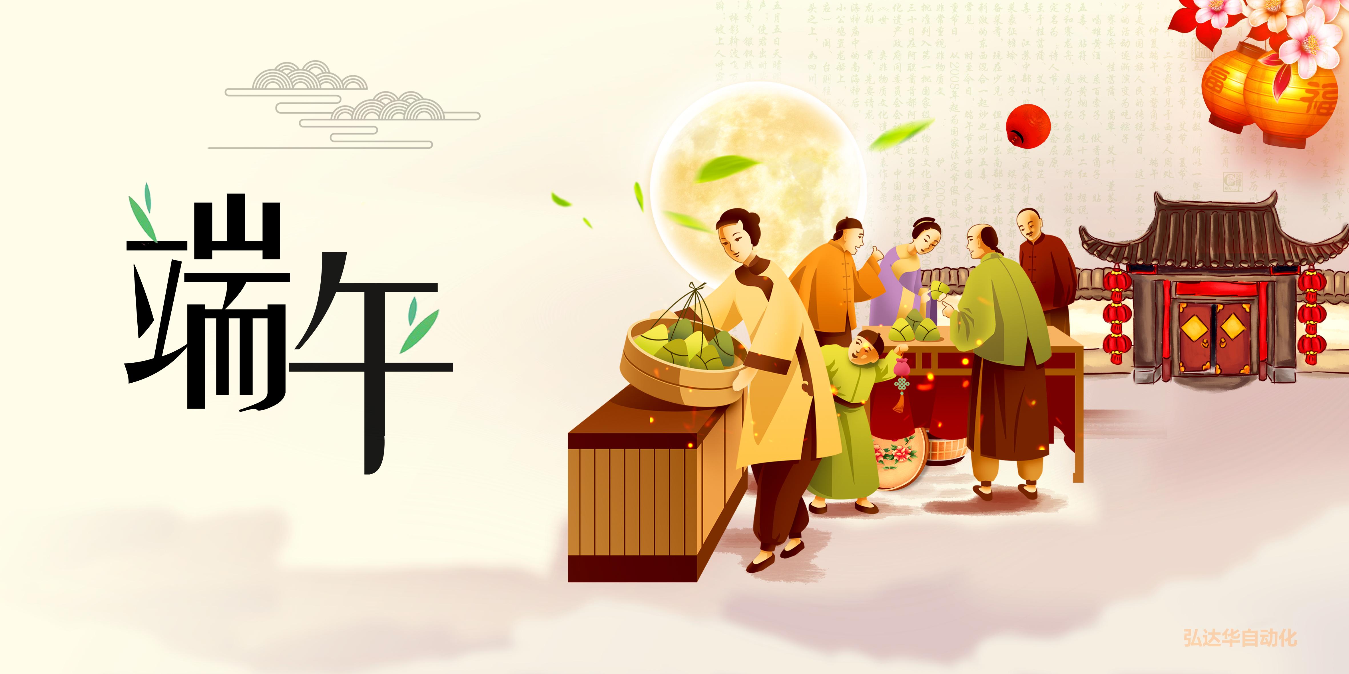 弘达华自动化2018年端午节放假通知
