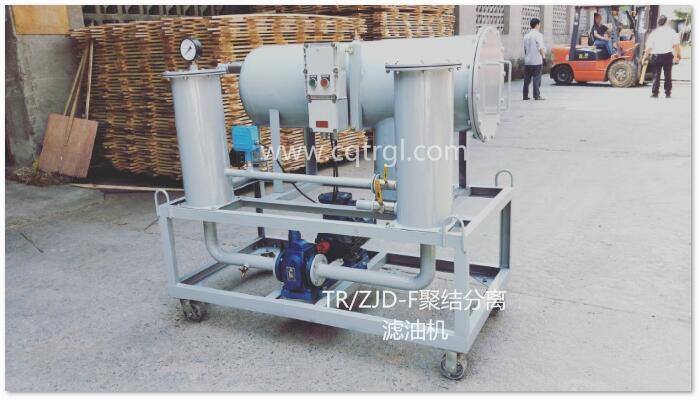 ZJD-F聚结分离滤油机