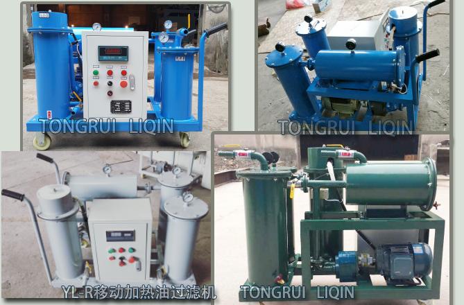 加热式移动式滤油机