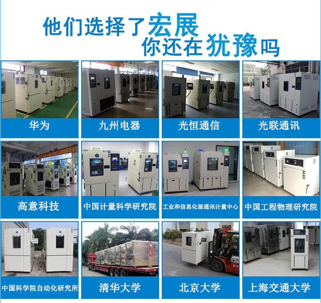 華為、九州光器、光恒通信、光聯通訊、高意科技、中國計量科學研究所、工業和信息化部通訊計量中心、中國工程物理研究院、中國科學院自動化研究所、清華大學、北京大學、上海交通大學都選擇宏展科技高溫高濕試驗箱,高溫高濕箱,恒溫恒濕機,你還在猶豫么