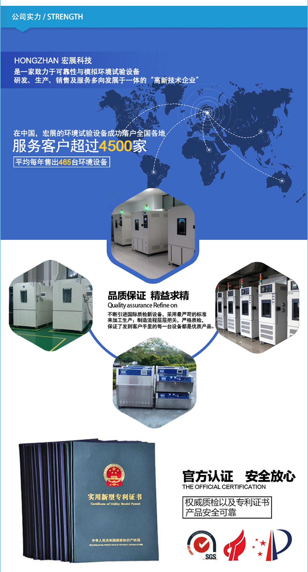 """HONGZHAN 宏展科技是一家致力于可靠性與模擬環境試驗設備研發、生產、銷售及服務多向化發展于一體的""""高新技術企業"""";在中國,宏展的環境試驗設備成功落戶國內各地,服務客戶超過4500家,平均每年售出465臺高溫高濕試驗箱,高溫高濕箱,恒溫恒濕機"""