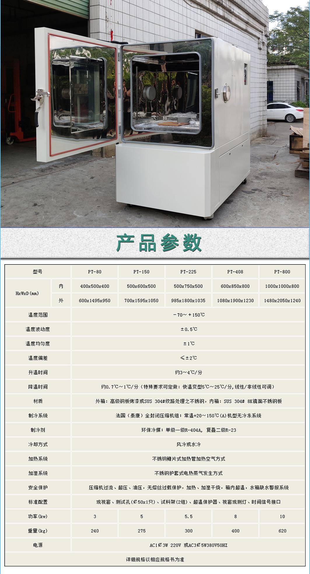 高低溫交變試驗箱,高低溫交變箱,高低溫交變實驗箱規格系列齊全,可根據用戶不同要求定制不同尺寸/使用指標/各種選配功能