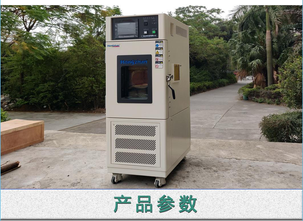 高低溫試驗箱,高低溫試驗機,高低溫試驗設備規格系列齊全,可根據用戶不同要求定制不同尺寸/使用指標/各種選配功能