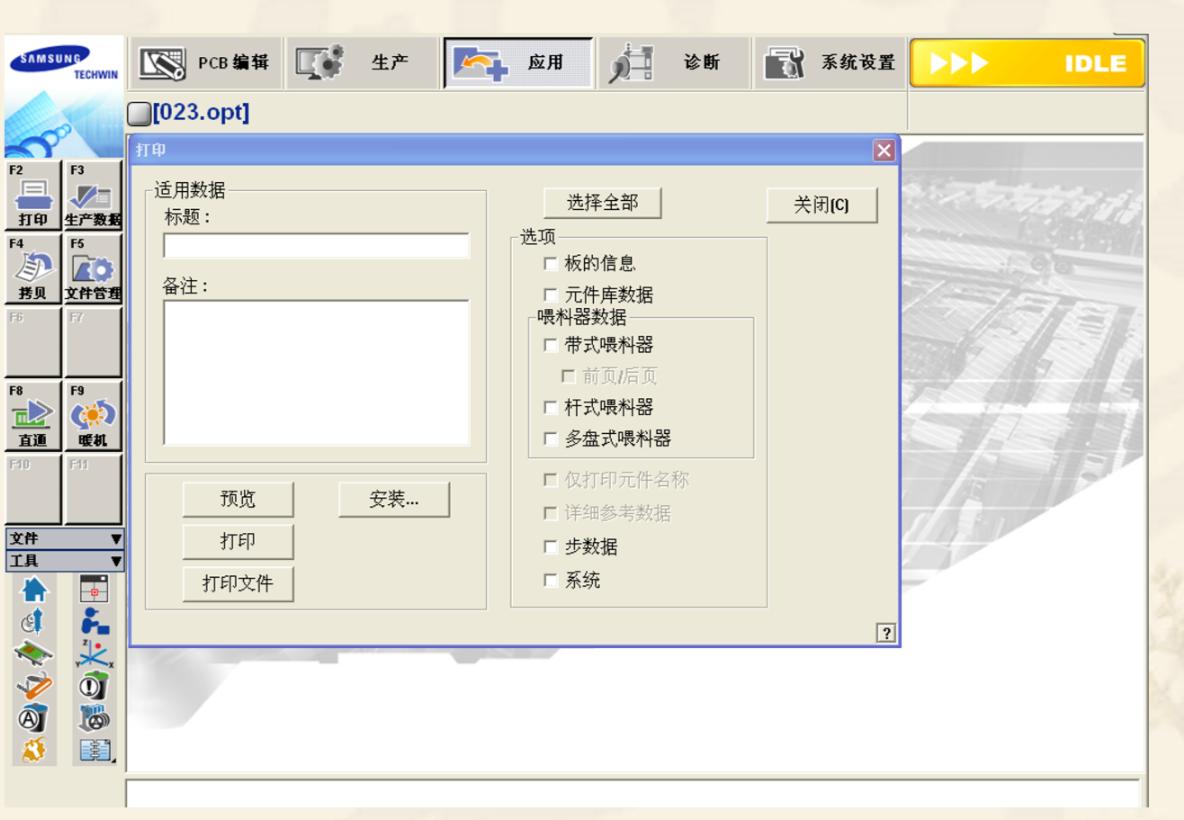 三星SM471/SM482应用菜单编辑界面的认识
