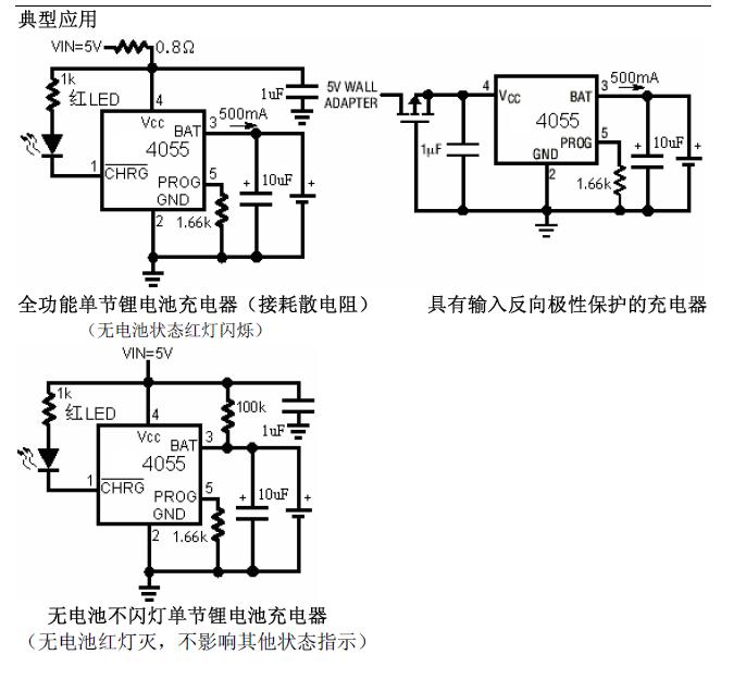 jc4055锂电池充电器的典型应用