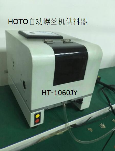 深圳鸿彤hoto可调螺丝供料机/ 螺丝排列供料机/自动螺丝机供料器/充气