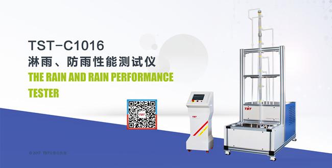 防雨檢測儀器