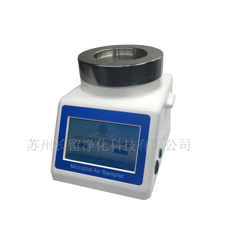 空气浮游菌采样器