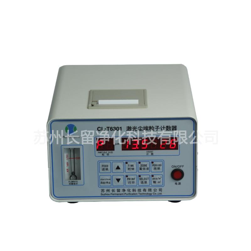 CL-T6301激光尘埃粒子计数器