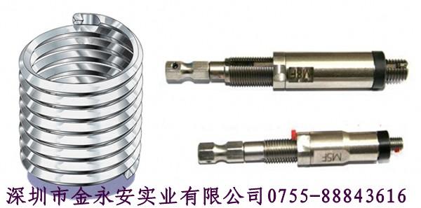 不锈钢与碳钢材料制造的紧固件_无尾螺套及工具