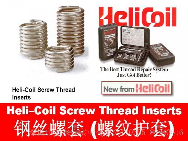 Helical螺纹护套从1939年起就得到一致好评--i深圳市金永安实业有限公司0755-88843616