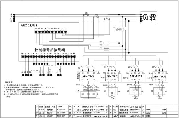 三相混补接线图(配功率因数自动补偿控制器)