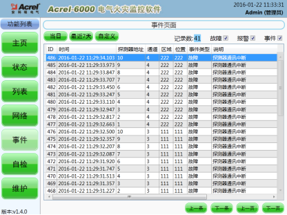 acrel-6000电气火灾监控系统在京博农化科技股份有限