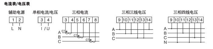 智能型三相电压表接线