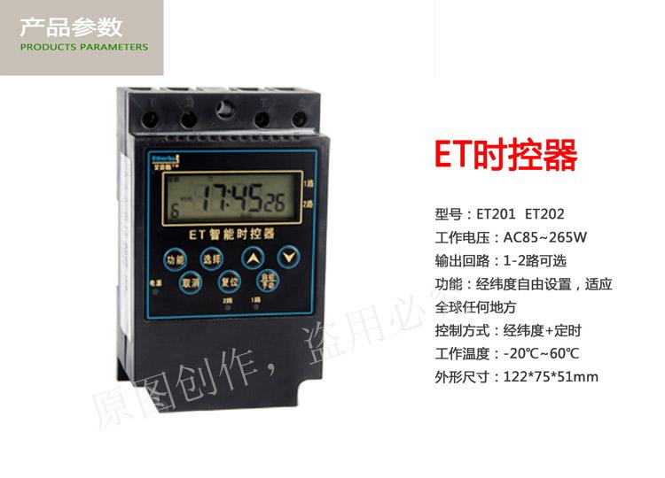 路灯控制器,智能路灯控制器