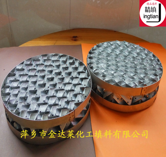 金属孔板波纹填料 萍乡金达莱
