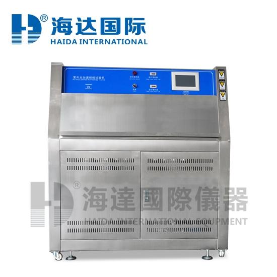 UV紫外老化试验箱