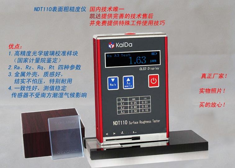 轧辊粗糙度仪-NDT110