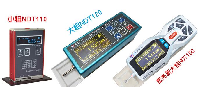<strong>表面粗糙度检测方法</strong>-触针法