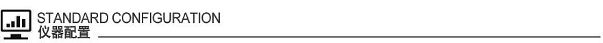 涂层测厚仪标准配置清单