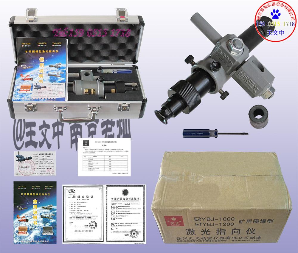 天文YBJ1200激光指向仪