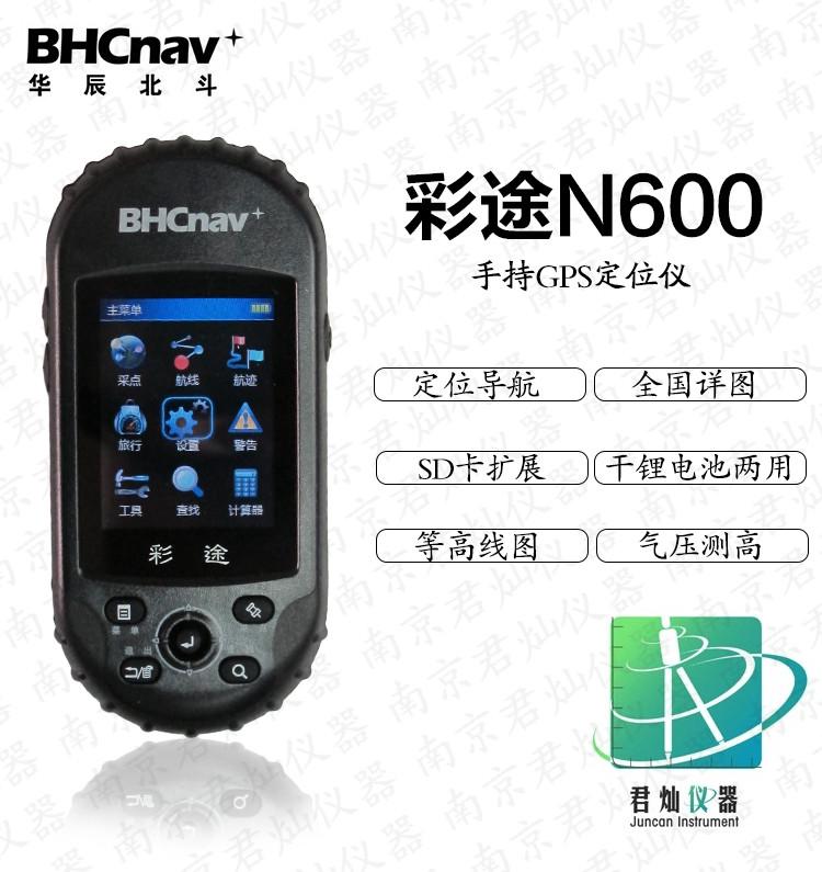华辰北斗N600