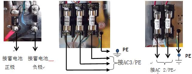 (2) 对于输入电源为三相的充电机,进线端 (熔断器下桩头)接电网三相