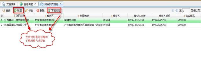 【富润学堂】全途进销存使用教程(二)
